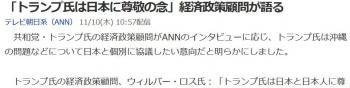 news「トランプ氏は日本に尊敬の念」経済政策顧問が語る