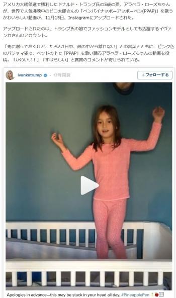 newsトランプ次期大統領の孫娘アラベラちゃん、ピコ太郎の「PPAP」を歌い踊る「本物おお?ぐぴぴぴ!?」