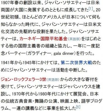 wikiジャパン・ソサエティー