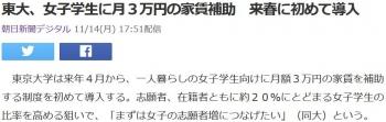news東大、女子学生に月3万円の家賃補助 来春に初めて導入