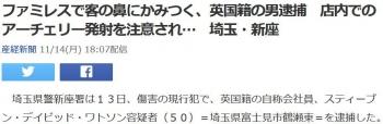 newsファミレスで客の鼻にかみつく、英国籍の男逮捕 店内でのアーチェリー発射を注意され… 埼玉・新座