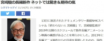 news宮崎駿の長編新作 ネットでは驚き&期待の嵐