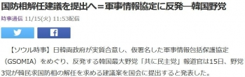 news国防相解任建議を提出へ=軍事情報協定に反発―韓国野党