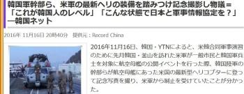 news韓国軍幹部ら、米軍の最新ヘリの装備を踏みつけ記念撮影し物議=「これが韓国人のレベル」「こんな状態で日本と軍事情報協定を?」―韓国ネット