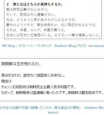 tokMS blog オクトーバー・サプライズ