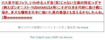 tokThe Culprit was JUDE