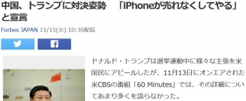 news中国、トランプに対決姿勢 「iPhoneが売れなくしてやる」と宣言