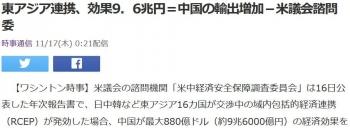 news東アジア連携、効果9.6兆円=中国の輸出増加-米議会諮問委