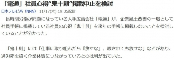 """news「電通」社員心得""""鬼十則""""掲載中止を検討"""