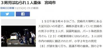 news3男児はねられ1人重体 宮崎市