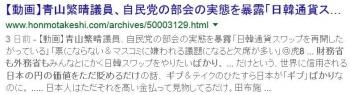 【動画】青山繁晴議員、自民党の部会の実態を暴露「日韓通貨ス