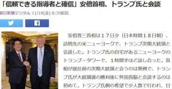 news「信頼できる指導者と確信」安倍首相、トランプ氏と会談