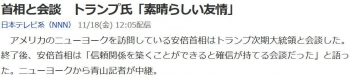 news首相と会談 トランプ氏「素晴らしい友情」