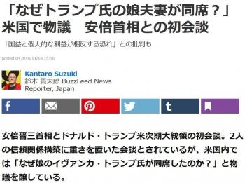 news「なぜトランプ氏の娘夫妻が同席?」米国で物議 安倍首相との初会談