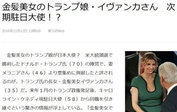 news金髪美女のトランプ娘・イヴァンカさん 次期駐日大使!?
