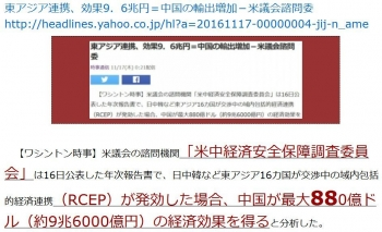 ten東アジア連携、効果9.6兆円=中国の輸出増加-米議会諮問委