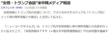 "news""安倍・トランプ会談""米中韓メディア報道"