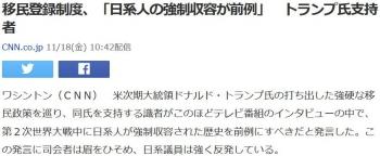 news移民登録制度、「日系人の強制収容が前例」 トランプ氏支持者