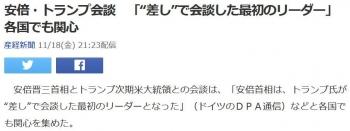 """news安倍・トランプ会談 「""""差し""""で会談した最初のリーダー」 各国でも関心"""
