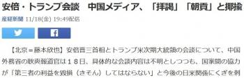 news安倍・トランプ会談 中国メディア、「拝謁」「朝貢」と揶揄