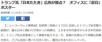 newsトランプ氏「日本たたき」広告が原点? オフィスに「反日」ポスター