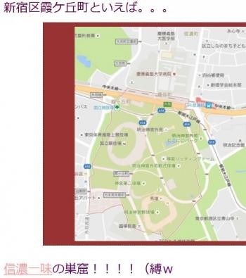 ten新宿区霞ケ丘町といえば信濃一味の巣窟