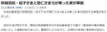 news秋篠宮妃・紀子さまと悠仁さまらが乗った車が事故