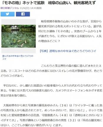 (news「モネの池」ネットで拡散 岐阜の山あい、観光客絶えず