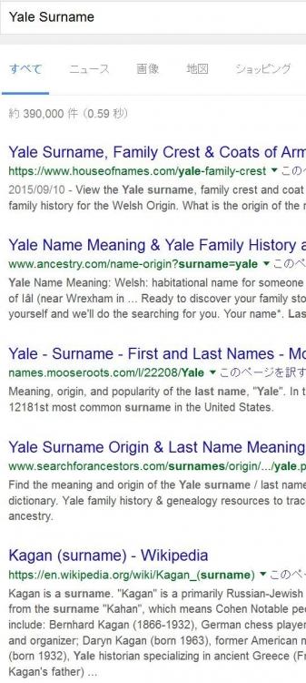 seaYale Surname