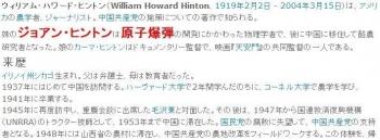 tokウィリアム・ハワード・ヒントン