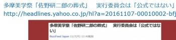 ten多摩美学祭「佐野研二郎の葬式」 実行委員会は「公式ではない」