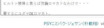 tokPSYことパク・ジェサン(朴載相)2