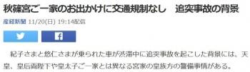 news秋篠宮ご一家のお出かけに交通規制なし 追突事故の背景