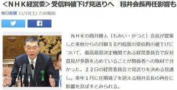 news<NHK経営委>受信料値下げ見送りへ 籾井会長再任影響も