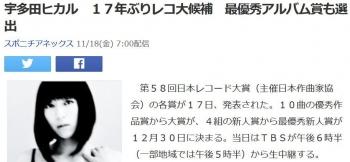 news宇多田ヒカル 17年ぶりレコ大候補 最優秀アルバム賞も選出