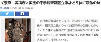 news<奈良・興福寺>国宝の千手観音菩薩立像など5体に液体の跡