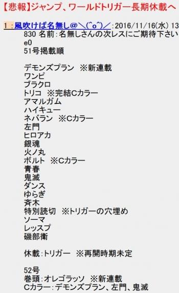 2chan【悲報】ジャンプ、ワールドトリガー長期休載へ