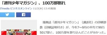 news「週刊少年マガジン」、100万部割れ