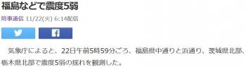 news福島などで震度5弱