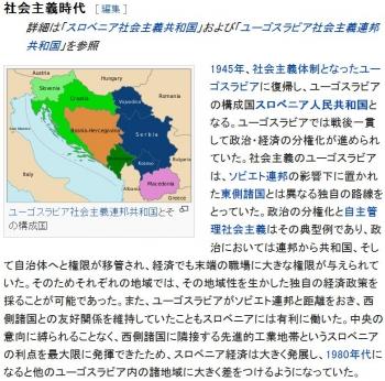 wikiスロベニア
