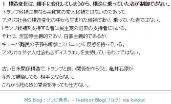 tokMS blog ゾンビ業界。