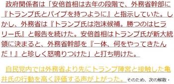 tenトランプとパイプ作りへ渡米の亀井静香氏 自民党に電撃復帰?