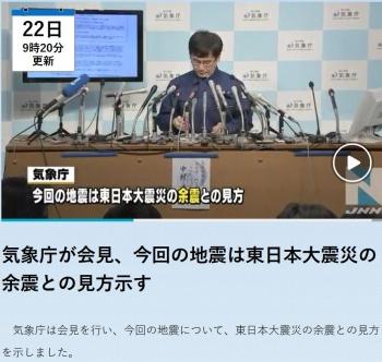 news気象庁が会見、今回の地震は東日本大震災の余震との見方示す 中村浩二