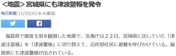 news<地震>宮城県にも津波警報を発令