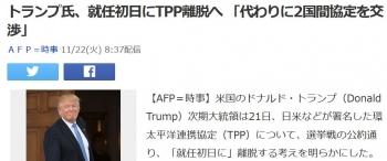 newsトランプ氏、就任初日にTPP離脱へ 「代わりに2国間協定を交渉」