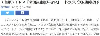 news<首相>TPP「米国抜き意味ない」 トランプ氏に翻意促す