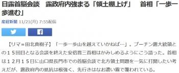 news日露首脳会談 露政府内強まる「領土棚上げ」 首相「一歩一歩進む」