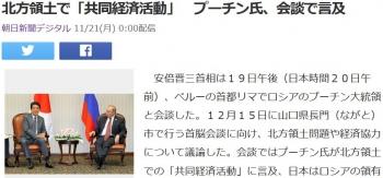 news北方領土で「共同経済活動」 プーチン氏、会談で言及