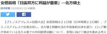 news安倍首相「日露双方に利益が重要」…北方領土