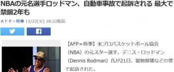 newsNBAの元名選手ロッドマン、自動車事故で起訴される 最大で禁錮2年も